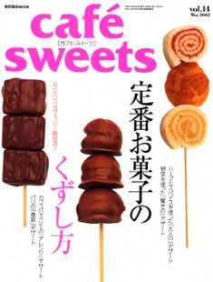 cafe sweets vol.14
