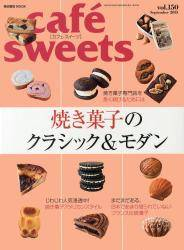 cafe sweets vol.150