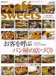 cafe sweets vol.151