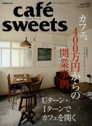 cafe sweets vol.152