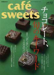 cafe sweets vol.154