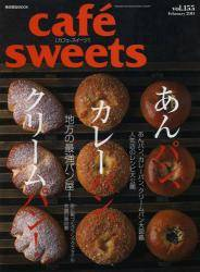 cafe sweets vol.155