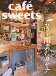 cafe sweets vol.156
