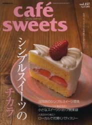 cafe sweets vol.157 シンプルスイー