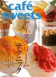 cafe sweets vol.159 アイスクリーム