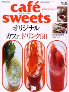 cafe sweets vol.15
