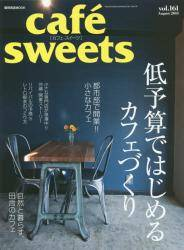 cafe sweets vol.161