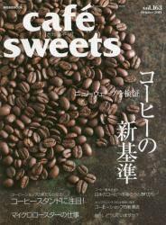 cafe sweets vol.163 コーヒーの新基