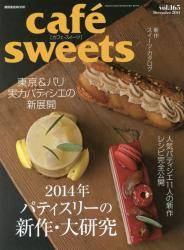 cafe sweets vol.165