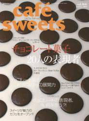 cafe sweets vol.166