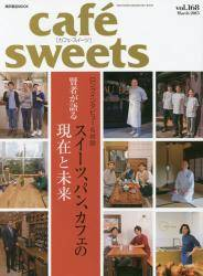 cafe sweets vol.168