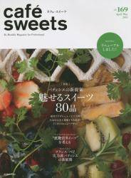cafe sweets vol.169