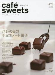 cafe sweets vol.173