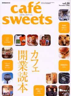 cafe sweets vol.20