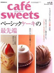 cafe sweets vol.21