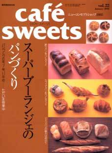 cafe sweets vol.22