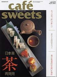 cafe sweets vol.24