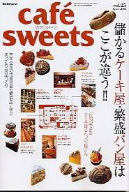 cafe sweets vol.25