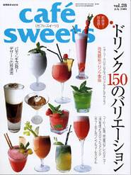 cafe sweets vol.28