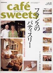 cafe sweets vol.41