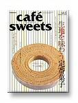 cafe sweets vol.47