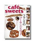 cafe sweets vol.52