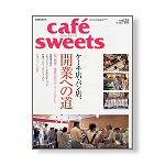 cafe sweets vol.55