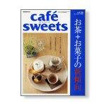 cafe sweets vol.56