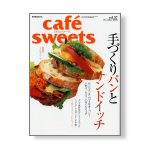 cafe sweets vol.57