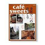 cafe sweets vol.59