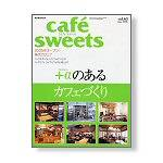 cafe sweets vol.63