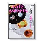 cafe sweets vol.64