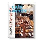 cafe sweets vol.69