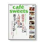 cafe sweets vol.74
