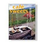 cafe sweets vol.77