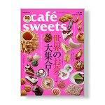 cafe sweets vol.78 世界のお菓子大集