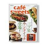 cafe sweets vol.79