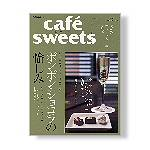 cafe sweets vol.82