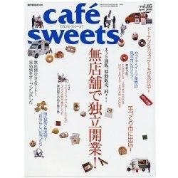 cafe sweets vol.85 ネット通販、移動