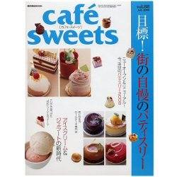 cafe sweets vol.88