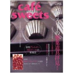 cafe sweets vol.91