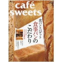 cafe sweets vol.92