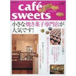 cafe sweets vol.93