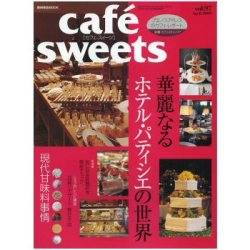 cafe sweets vol.97