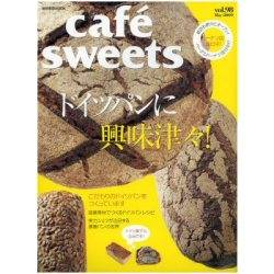 cafe sweets vol.98 ドイツパンに興味
