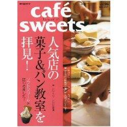 cafe sweets vol.99 人気店の菓子&パ