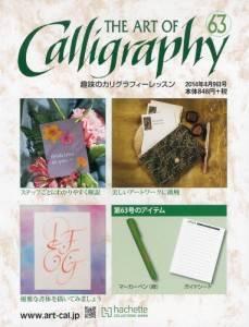 趣味のカリグラフィーレッスン全国版 63号