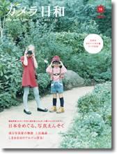 カメラ日和 VOL.18 特集 日本をめぐる、写真
