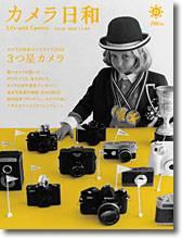カメラ日和 VOL.22 3つ星カメラ