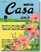 CASA BRUTUS 200312号